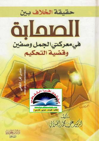 حقيقة الخلاف بين الصحابة في معركتي الجمل وصفين وقضية التحكيم - د. علي محمد الصلابي Iai10
