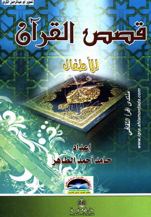 قصص القران للاطفال - حامد احمد Iee10