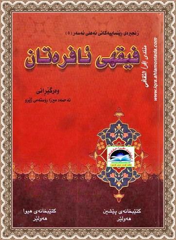 فیقهی ئافرهتان - وهرگێڕانی أحمد میرزا ڕۆستهمی ژێرو Iiu10