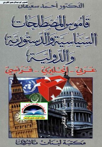 قاموس المصطلحات السياسية والدستورية والدولية-عربي-انجليزي-فرنسي-د.أحمد سعيفان Iou10