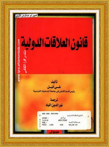 قانون العلاقات الدولية - غي آنيل  Iouo10