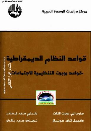 قواعد النظام الديمقراطية (قواعد روبرت) - مركز دراسات الوحدة العربية Iu10