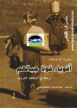 أقوياء قوة جبالهم , رحلة في الثقافة الكردية - روبرت إل برينمان Iuay10