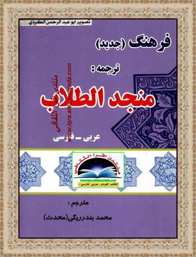 """فرهنگ منجد الطلاب  """"عربی - فارسی"""" -  محمد بندر ریگی Iuo11"""
