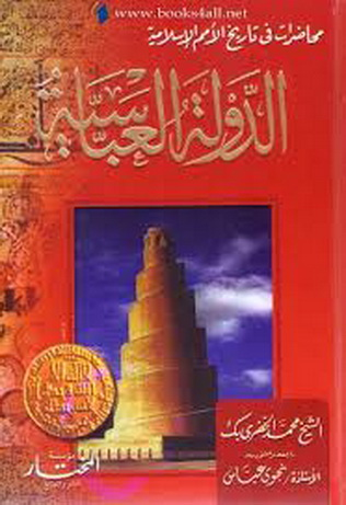 محاضرات في تاريخ الأمم الإسلامية - الدولة العباسية - الشيخ محمد الخضري بك O11