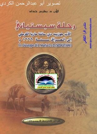 """رحلة سبستياني """" الأب جوزييه دي سانتاماريا الكرملي إلى العراق سنة 1666م - د . بطرس حداد O16"""