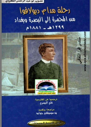رحلة مدام ديولافوا من المحمرة إلى البصرة وبغداد 1299هـ - 1881م O22