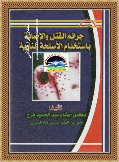 """سلسلة د. هشام في الطب الشرعي 15 """" جرائم القتل و الإصابة بإستحدام الأسلحة النارية"""" - د. هشام عبدالحمید فرج   O24"""