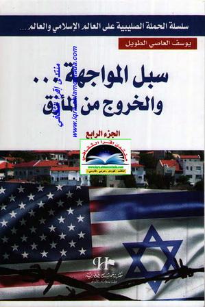 سبل المواجهة والخروج من المأزق - يوسف العاصي الطويل  O26
