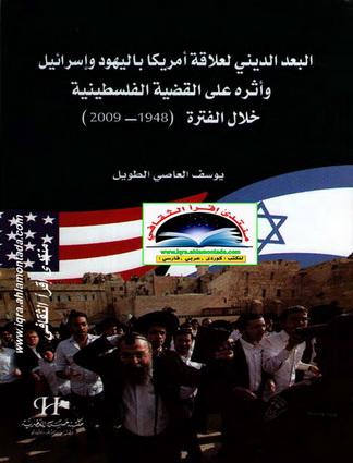 البعد الديني لعلاقة أمريكا باليهود و إسرائيل و أثره على القضية الفلسطينية خلال الفترة (1948-2009) - يوسف العاصي الطويل O28