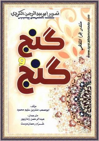 گنج و گنج - ابو مصعب منذر بن سلیم محمود O39