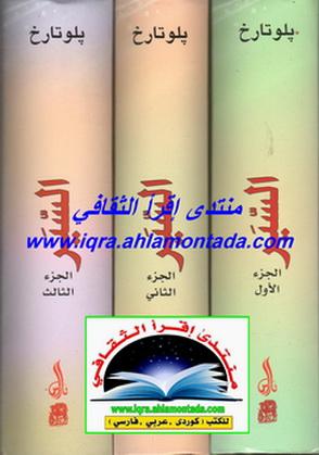 السّير  -  پلوتارخ 3 مجلدات  Oa10