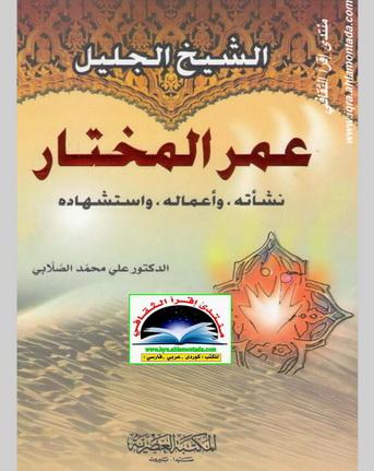 """الشيخ المجاهد عمر المختار """" أسد الصحراء """" - الصلابي Oa12"""