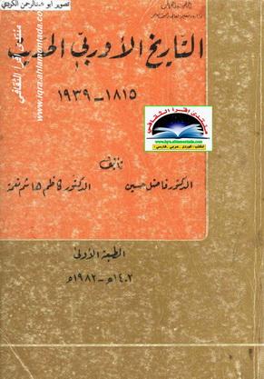 التاريخ الاوربي الحديث-د.فاضل حسين-د.كاظم هاشم Oa13