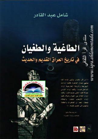 الطاغية و الطغيان في تاريخ العراق - شامل عبدالقادر Oa_10