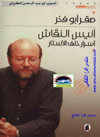 انيس النقاش اسرار خلف الاستار-صقر ابو فخر Oa_11