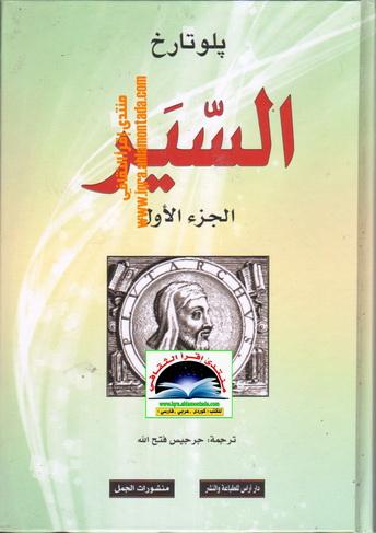 السّير  -  پلوتارخ 3 مجلدات  Oa_110
