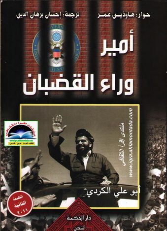أمير وراء القضبان - حوار هاوژین عمر Oa_12