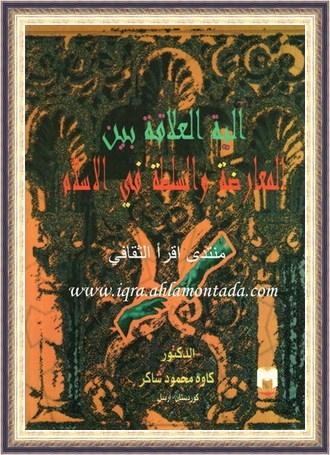 آلية العلاقة بين المعارضة والسلطة في الإسلام - د.كاوه محمود شاكر  Oa_ooi10