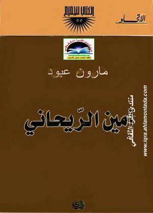 أمين الريحاني - مارون عبود Oao11