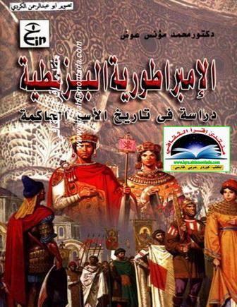 """الإمبراطورية البيزنطية """" دراسة في تاريخ الأسر الحاكمة """" - د . محمد مؤنس عوض Oaoua10"""