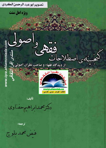 گنجینه ی اصطلاحات فقهی واصولی - د. محمد إبراهيم حفناوي  Oaouea10