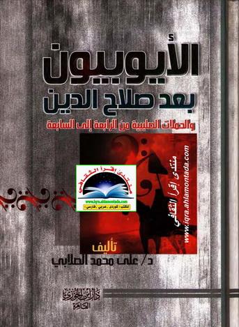 الأيوبيون بعد صلاح الدين والحملات الصليبية من الرابعة إلى السابعة - د.علي محمد الصلابي Oauauo10