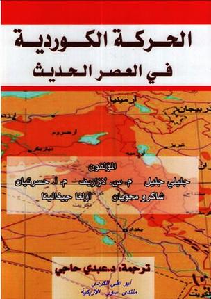 الحركة الكردية في العصر الحديث - مجموعة مؤلفين Od20