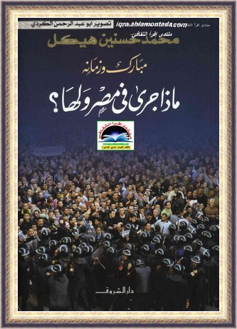 مبارك وزمانه ماذا جري في مصر ولها-محمد حسنين هيكل Od21