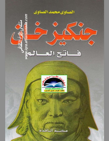 جنگیز خان فاتح العالم - الصاوي محمد الصاوي Oda10
