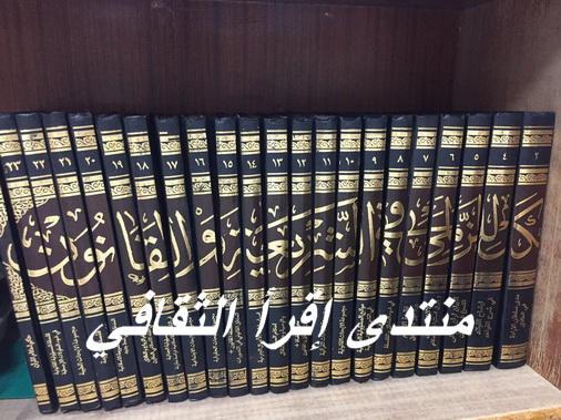 (الكامل للزلمي في الشريعة والقانون) خمسون كتاب في اربعة وعشرون مجلدا Odoo11