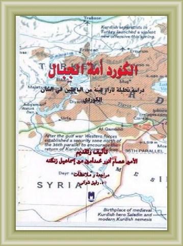 الكورد أمة الجبال  - الأمير عصام أنور محمدأمين مير اسماعيل زنكنة Odu10