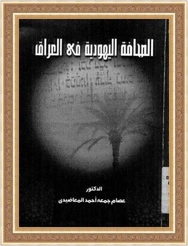 الصحافة اليهودية في العراق - د. عصام جمعة أحمد المعاضيدي  Oei10