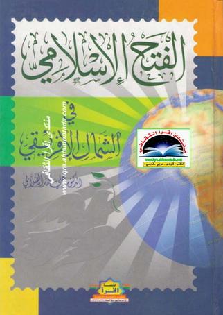 الفتح الإسلامي في الشمال الأفريقي - الدكتور علي محمد الصلابي Oi12
