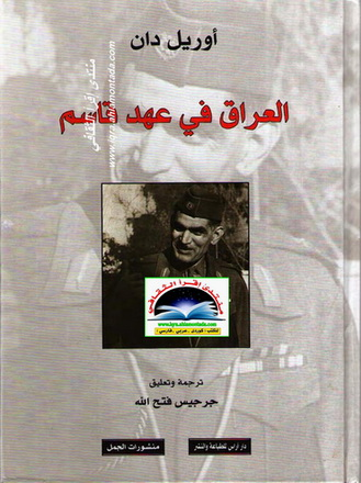 العراق في عهد قاسم - أوريل دان  Oi_10