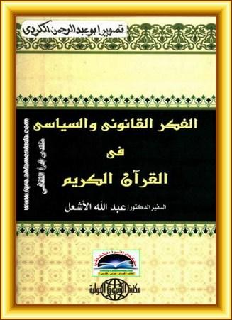 الفكر القانوني والسياسي في القرآن الكريم - السفير الدكتور عبدالله الأشعل Oid_10