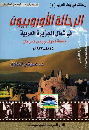 الرحالة الاوربوبيون في شمال الجزيرة العربية الجوف ووادي السرحان Oo19