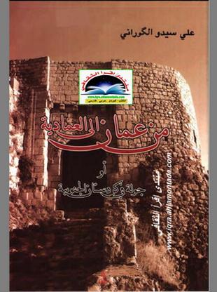 من عمان إلى عمادية أو جولة في بلاد الكرد - علي سيدو الگورانی Oo23