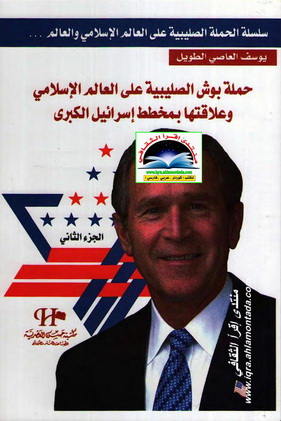 حملة بوش  الصليبية على العالم الإسلامي وعلاقتها بمخطط إسرائيل الكبرى- يوسف العاصي الطويل  Oo26