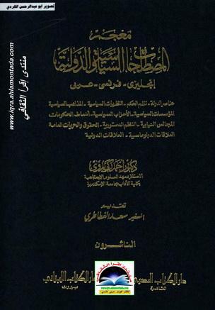 معجم المصطلحات السياسية والدولية-انجليزي-فرنسي-عربي-د.أحمد زكي بدوي Oo29