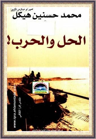 الحل والحرب - محمد حسنين هيكل  Oo35