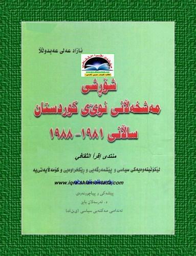 شۆڕشی مهشخهڵانی نوێ ی كوردستان - ئازاد علی عبدالله Ooa11