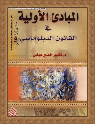 المباديء الأولية في القانون الدبلوماسي - د . قاسم خضير عباس Ooay10