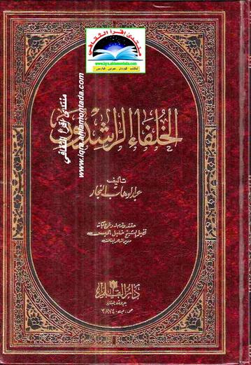الخلفاء الراشدون - عبدالوهاب النجار Ooiy10