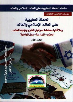 الحملة الصليبية على العالم الإسلامي والعالم 1-4 - يوسف العاصي الطويل  Ooo14