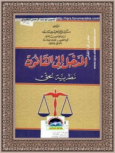 المدخل الي القانون القاعدة القانونية-د.نبيل إبراهيم سعد Ooo17