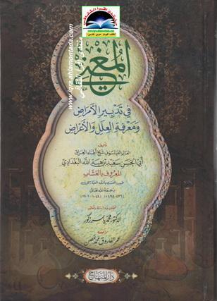 المغني في تدبير الأمراض و معرفة العلل و الأعراض - أبي الحسن سعيد بن هبة الله البغدادي Oooa11
