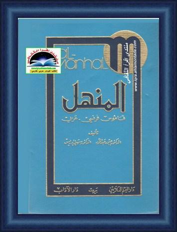 """المنهل قاموس  """" فرنسي - عربي """" -  د. جبور عبدالنور & د. سهيل ادريس Ooouo10"""