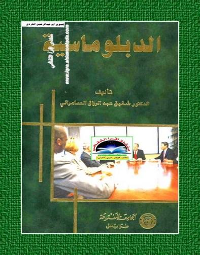 الدبلوماسية - د. شفيق عبدالرزاق السامرائي Oouoa11