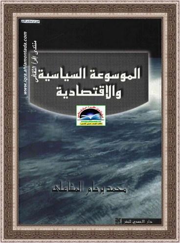 الموسوعة السياسية والاقتصادية مصطلحات وشخصيات - محمد برهام المشاعلي Oouu10
